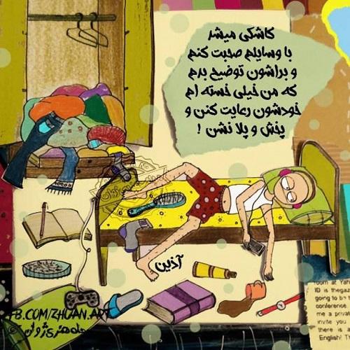 عکس نوشته آدم شلخته و پلشت + متن پروفایل :: استیکر نام ها
