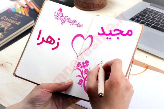 اسم مجید و زهرا دو نفره