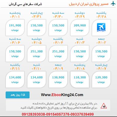 بلیط هواپیما تهران به اردبیل