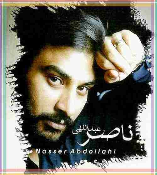 متن آهنگ ازم نخواه با تو بمونم ناصر عبداللهی