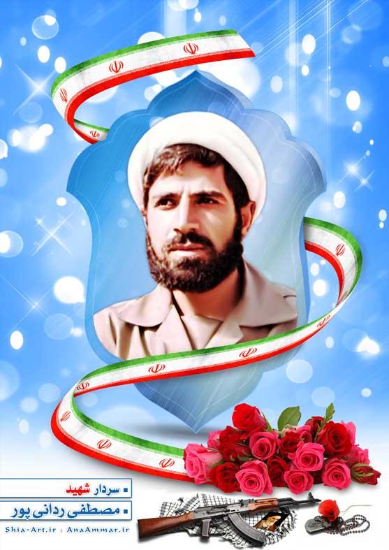 مجموعه پوستر سرافرازان ، سردار شهید مصطفی ردانی پور