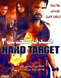 دانلود فیلم هدف سخت Hard Target 2 2016 دوبله فارسی