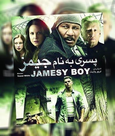 دانلود فیلم پسری به نام جیمز دوبله