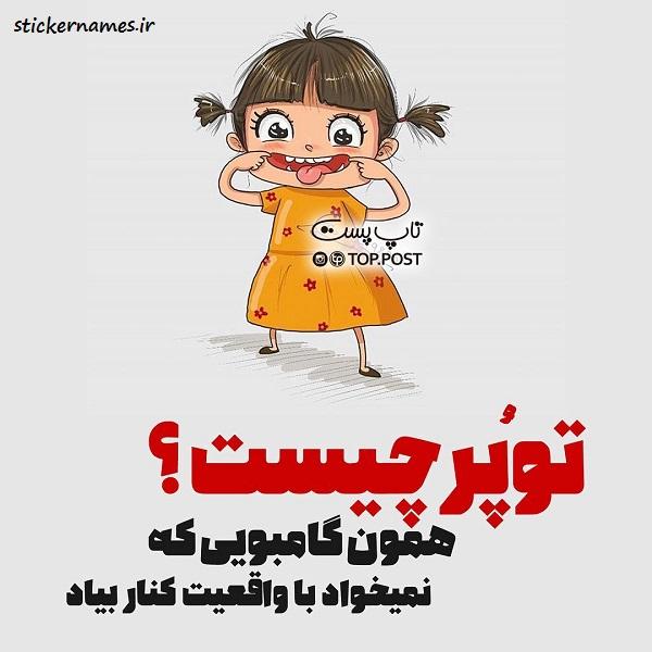 عکس نوشته کارتونی دختر و پسر تپلو برای پروفایل :: استیکر ...
