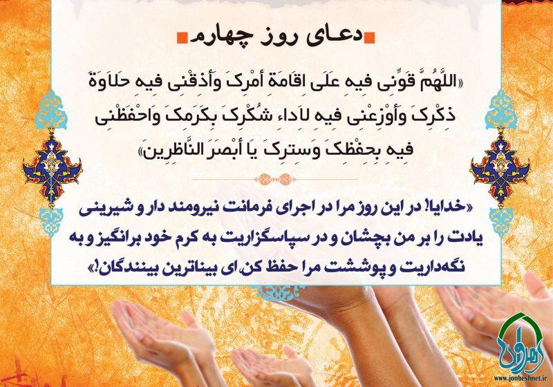 دعای روز چهارم ماه مبارک رمضان 95