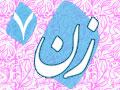 عکس پناهیانناشنیدههایی از «امام»دربارۀ «زنان»(7 و پایانی)