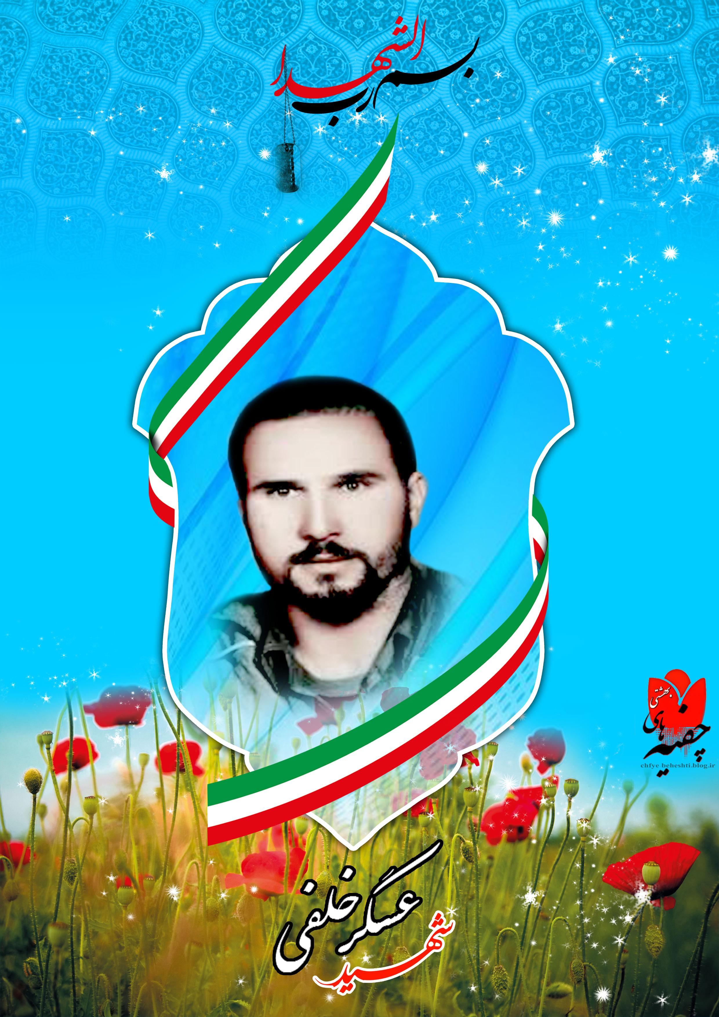 شهید عسگر خلفی