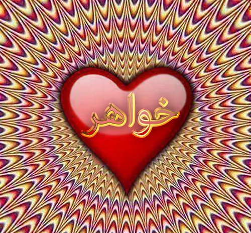 Image result for ‫عکس نوشته خواهر‬‎