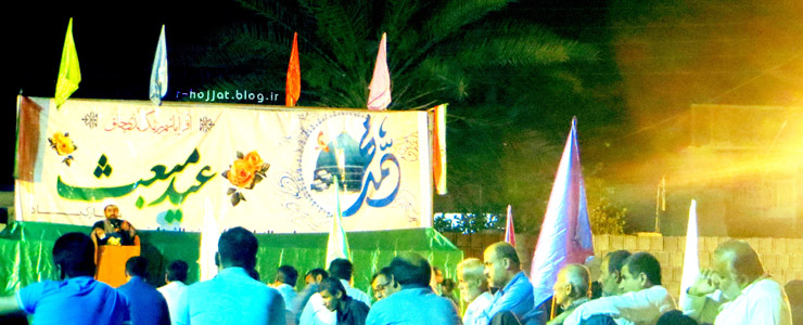 5 عکس از جشن بزرگ عید مبعث در شهر بردخون