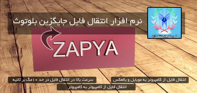 زاپیا برای کامپیوتر