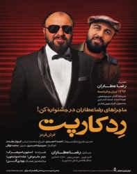 دانلود فیلم ایرانی ردکارپت