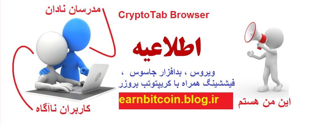 download Crypto Tab Browser :: بدست آوردن بیت کوین