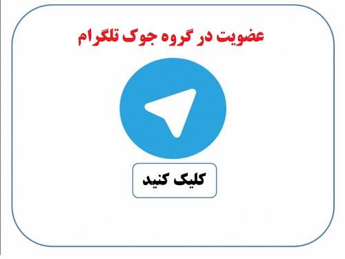 عضويت+گروه+تلگرام