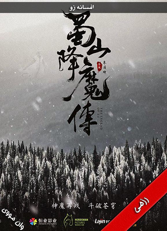 دانلود فیلم The Legend of Zu 2018 زیرنویس دوبله فارسی