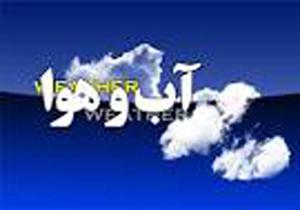 پیش بینی هواشناسی دوشنبه 30 اذر 94