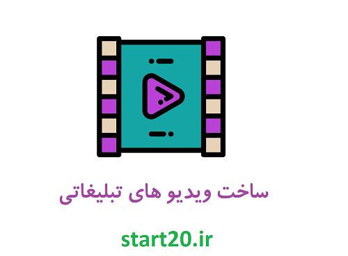 کسب درآمد با  ساخت ویدیو های تبلیغاتی