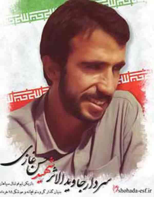 شهید حسن غازی اصفهانی