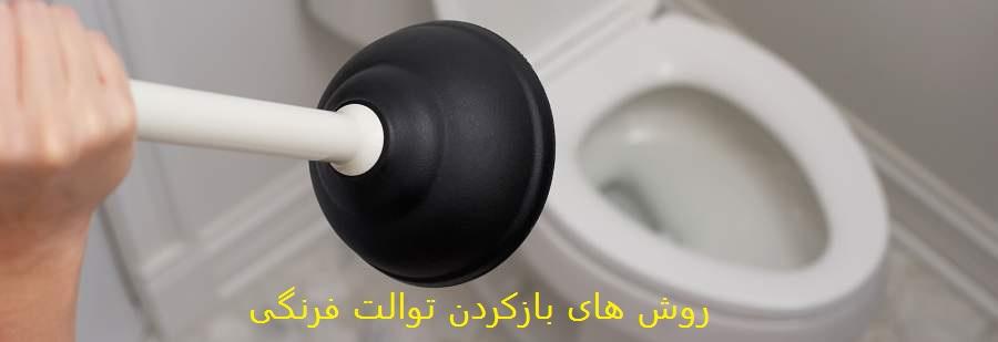 روش های بازکردن توالت فرنگی