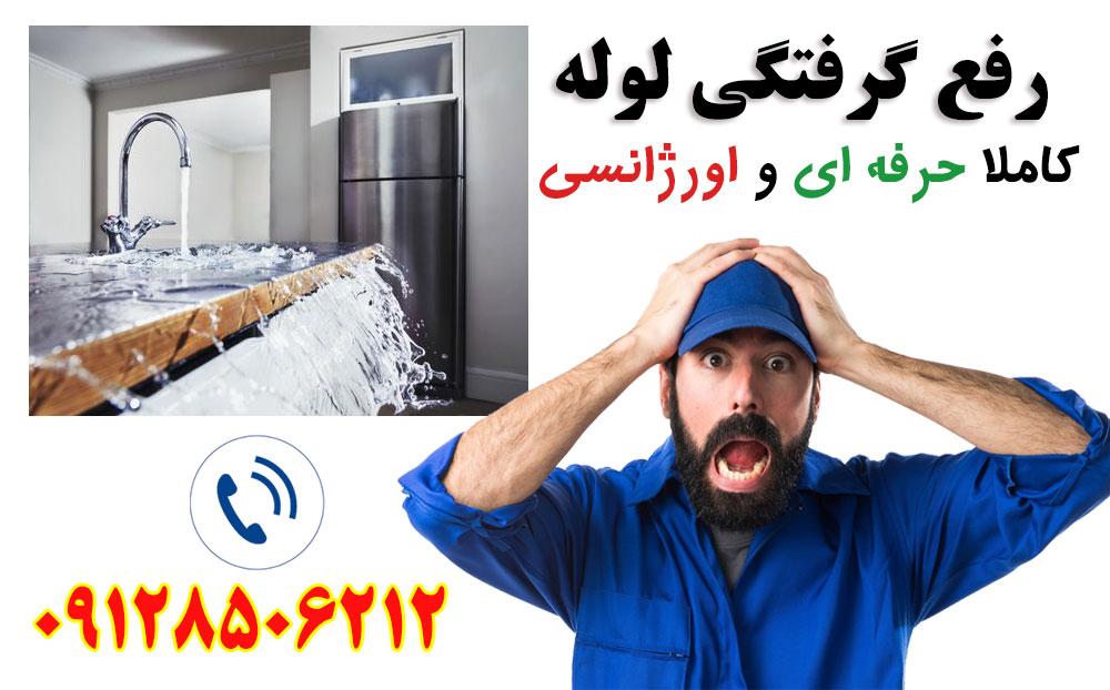 لوله بازکنی خیابان صنایع تهران