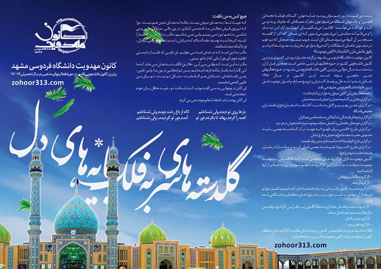 http://bayanbox.ir/view/4324761320687757079/Mahdaviyat-1.jpg