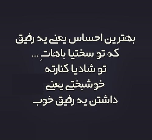Image result for ‫عکس نوشته رفیق‬‎