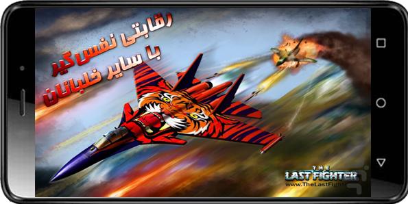 دانلود بازی آخرین جنگنده
