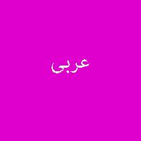 پاسخ تمرین نمونه سوال کتاب عربی هشتم 1