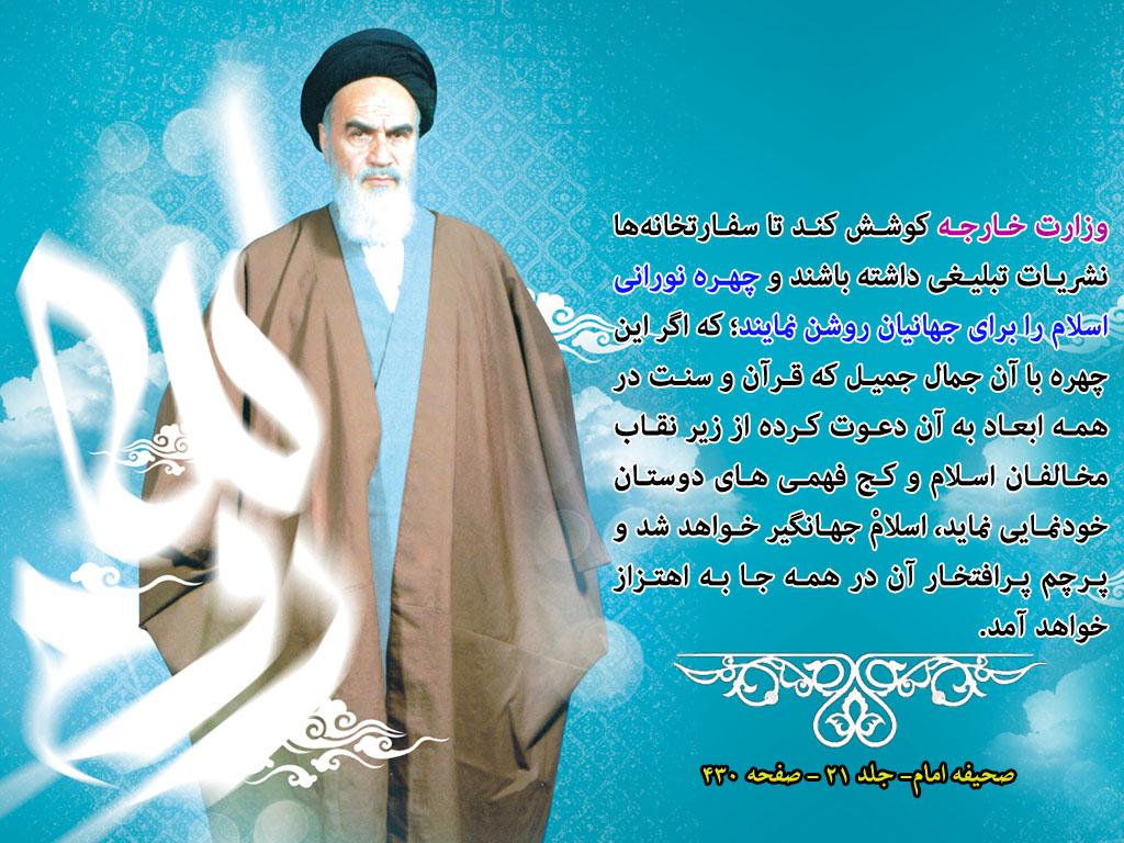 وظیفه وزارت خارجه خمینی