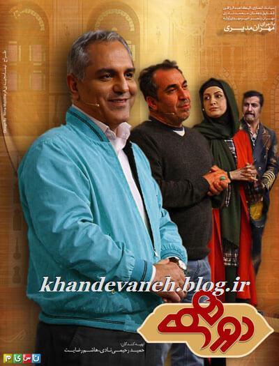 دانلود دورهمی علی ضیا و مجید واشقانی | 13 آبان 95 | با لینک مستقیم