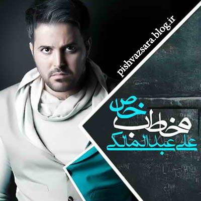 کد آوای انتظار هوا بارونیه علی عبدالمالکی آلبوم مخاطب خاص