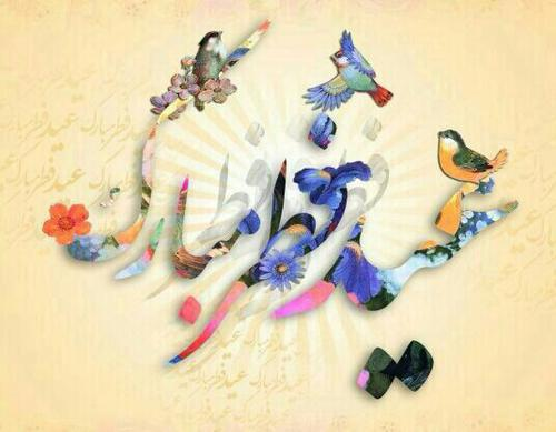 عکس استوری عید فطر زیبا