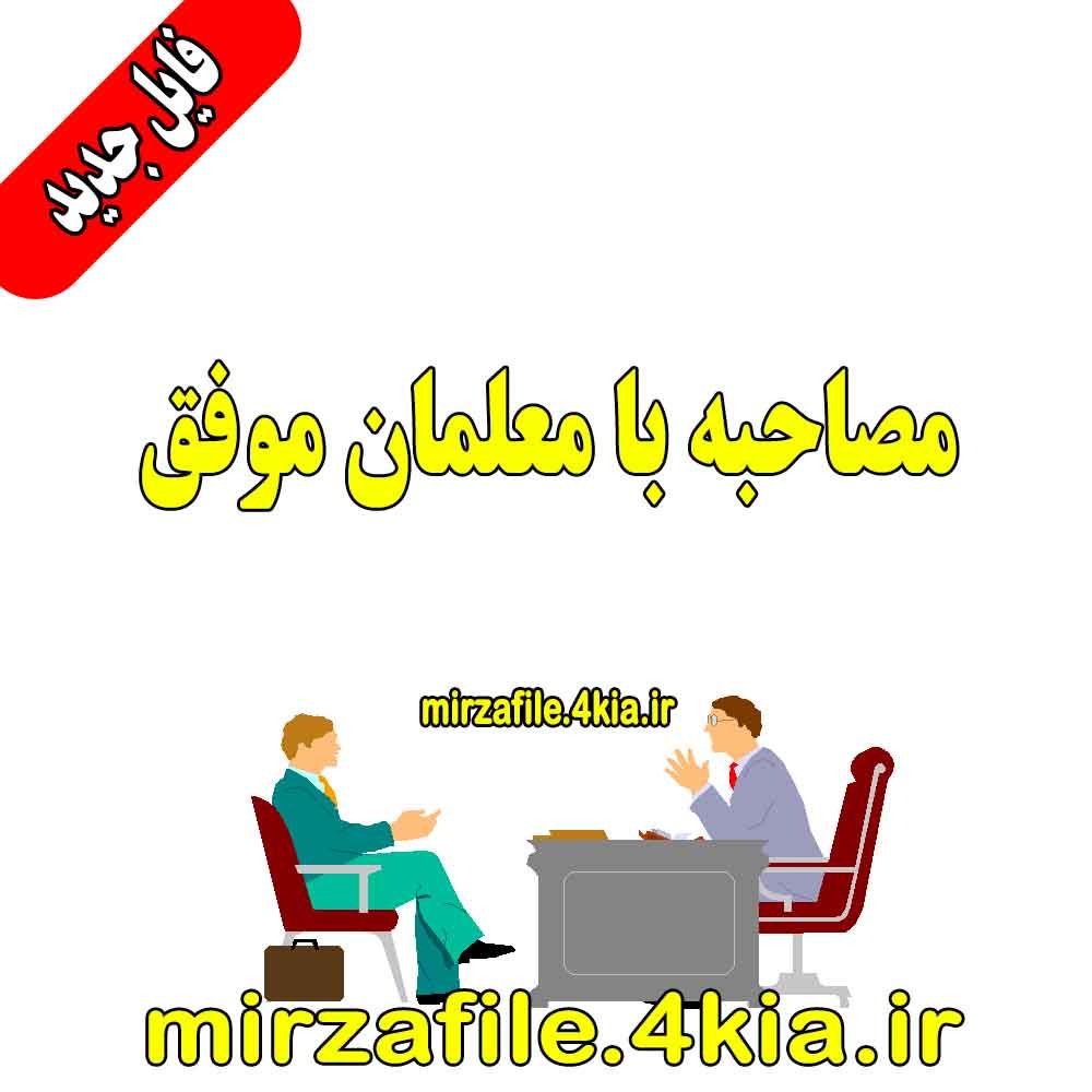 مصاحبه با معلمان موفق و پيش كسوت فايل جديد