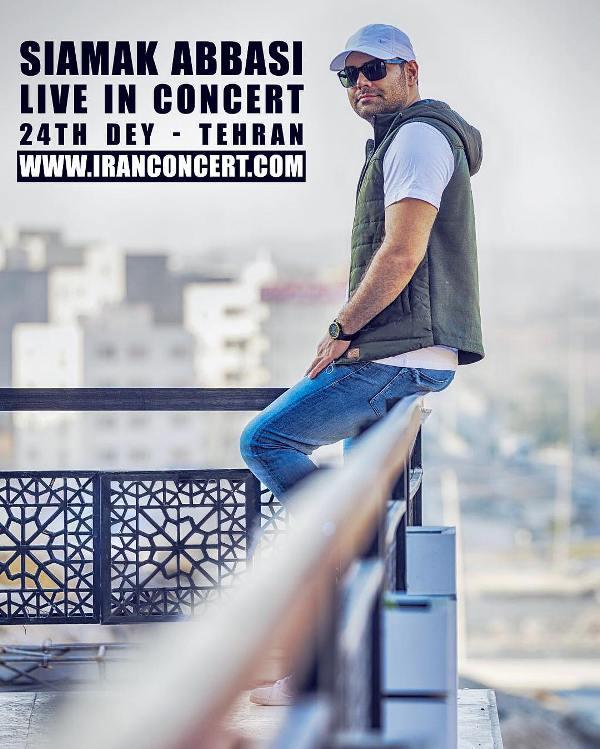 کنسرت سیامک عباسی :  24 دی در تهران