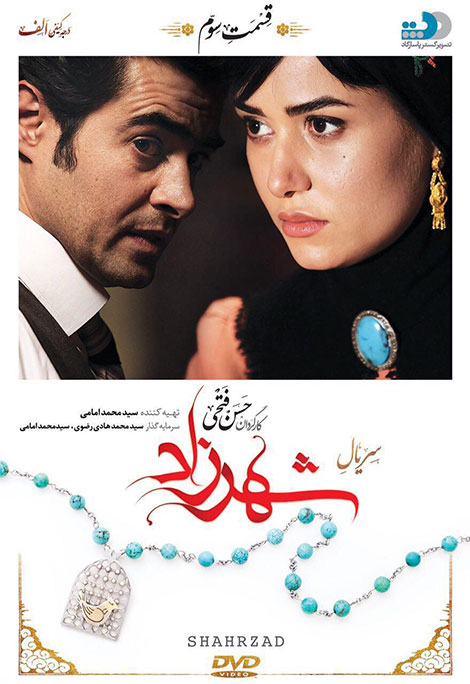 http://bayanbox.ir/view/4376285431592089437/shahrzad-e03.jpg