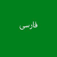 پاسخ تمرین نمونه سوال کتاب فارسی دهم 1