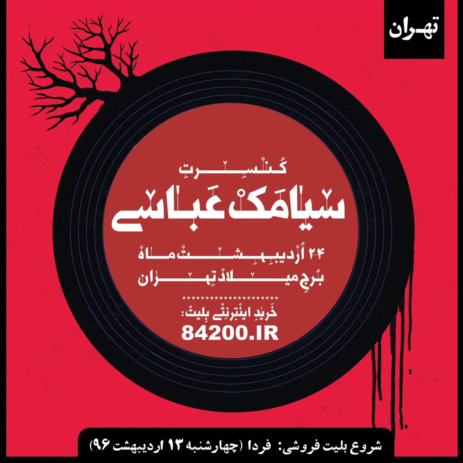 کنسرت سیامک عباسی - 24 اردیبهشت در تهران
