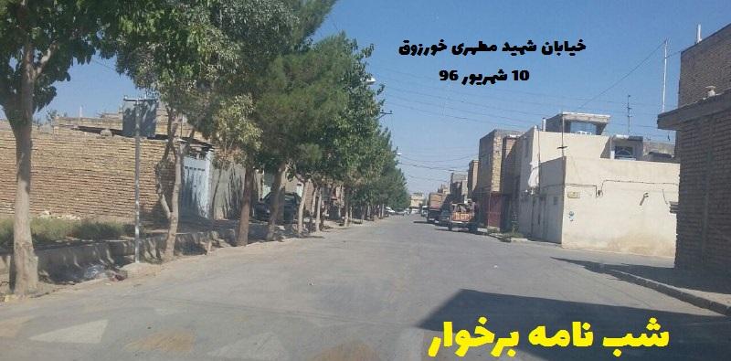 شهرداری خورزوق