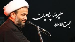 حجت السلام پناهیان