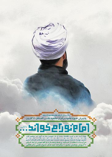 امام تو را می خواند