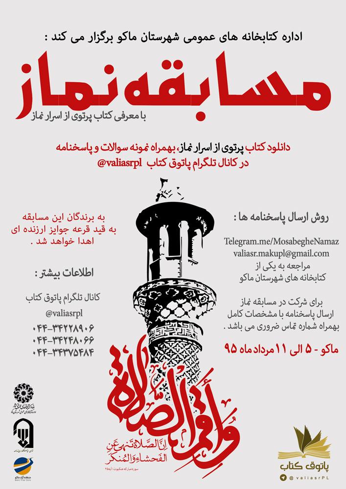 پوستر مسابقه کتابخوانی نماز