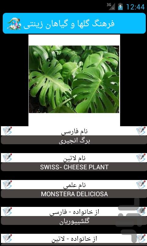 فرهنگ گل و گیاه2