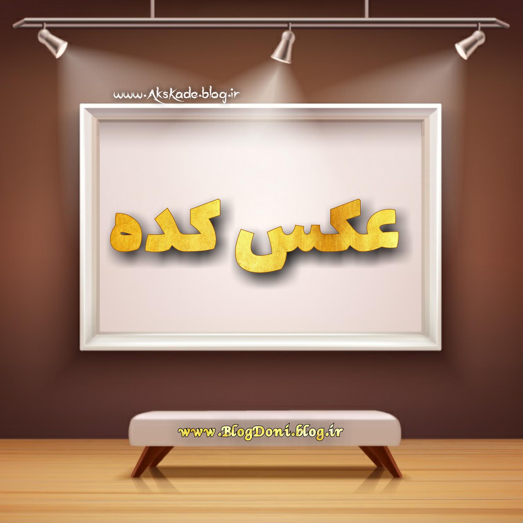 معرفی وبلاگ عکس کده (AksKade.blog.ir)