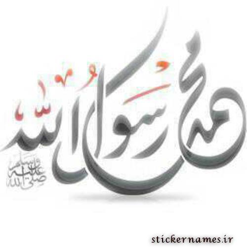 رحلت رسول اکرم