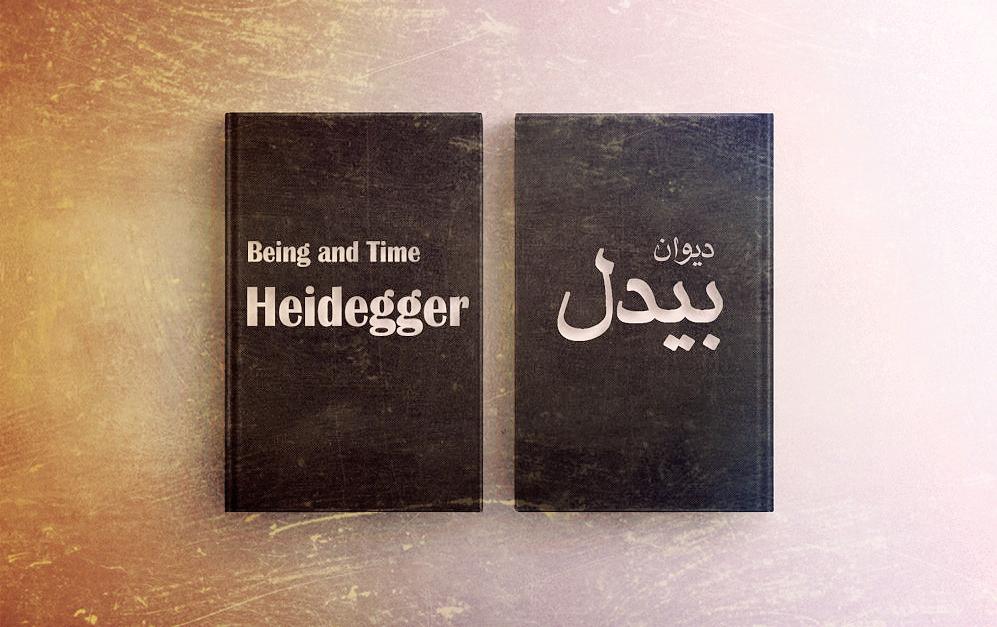 http://bayanbox.ir/view/4446664496658688049/Abdul-Qadir-Bidel-Martin-Heidegger.png