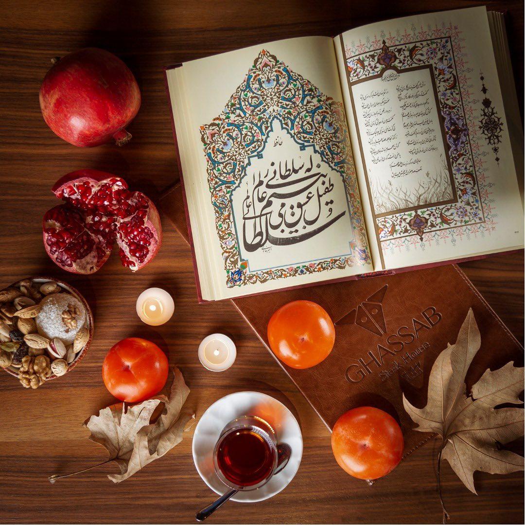 عکس پروفایل شب یلدا دخترونه- عکس کتاب حافظ و انار برای شب یلدا