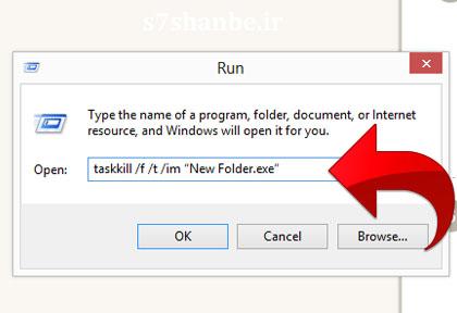 حذف ویروس new folder.exe