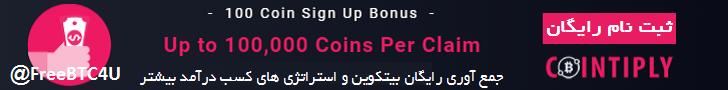 آموزش سایت cointiply