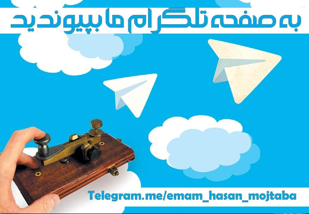 کانال تلگرام مسجد امام حسن مجتبی علیه السلام شهرستان مبارکه