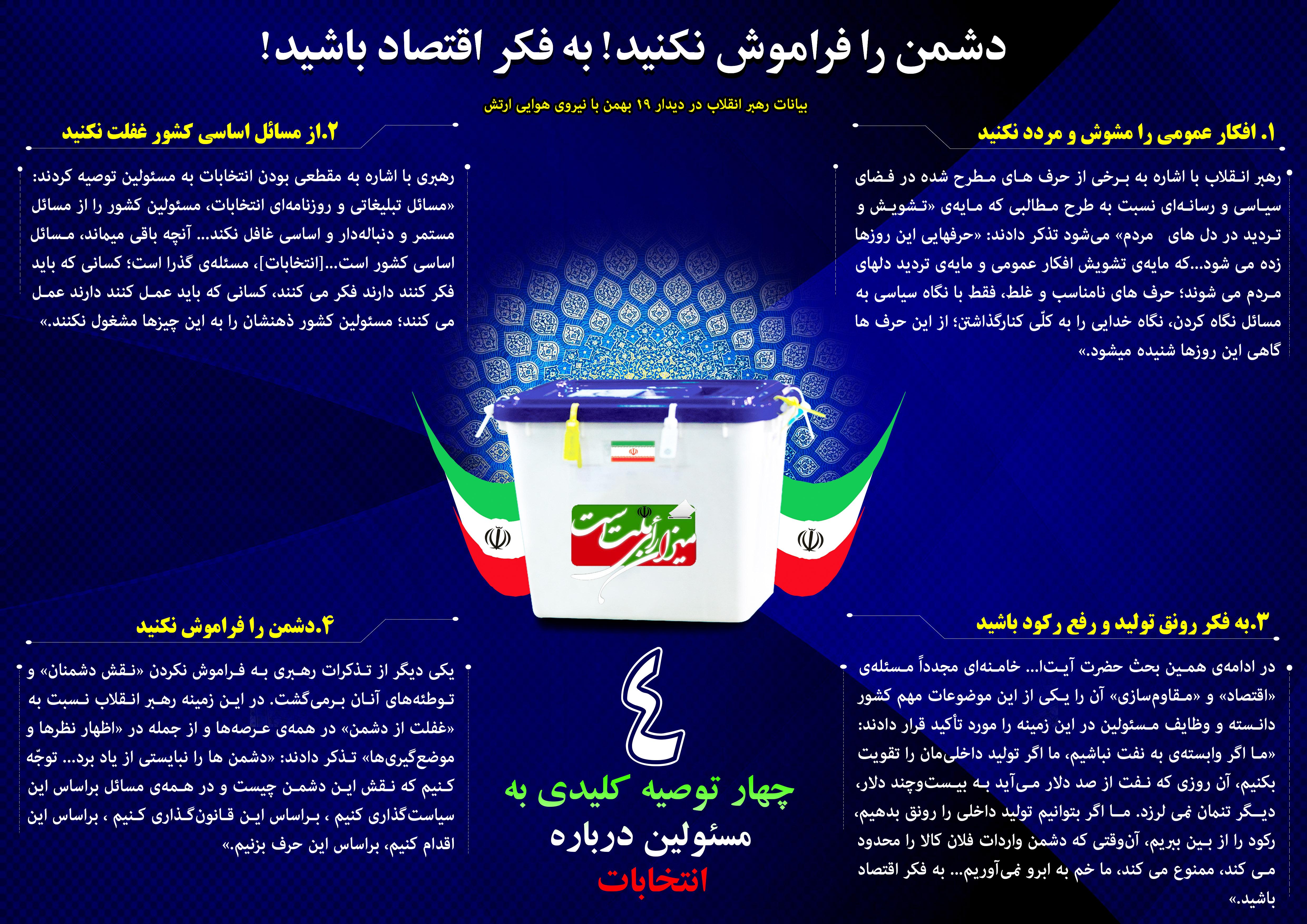 اینفوگرافیک توصیه کلیدی به مسئولین درباره انتخابات