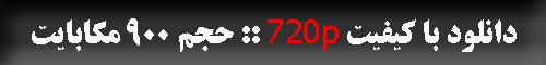 دانلود با کیفیت 720p